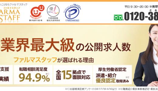 ファルマスタッフは、調剤薬局への転職を目指すなら登録必須の薬剤師転職サイト。約20年の実績・母体が日本調剤という安心感。