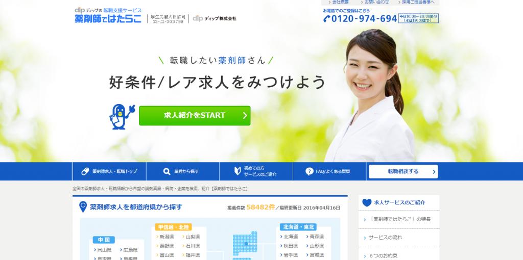 薬剤師ではたらこ_TOPページview