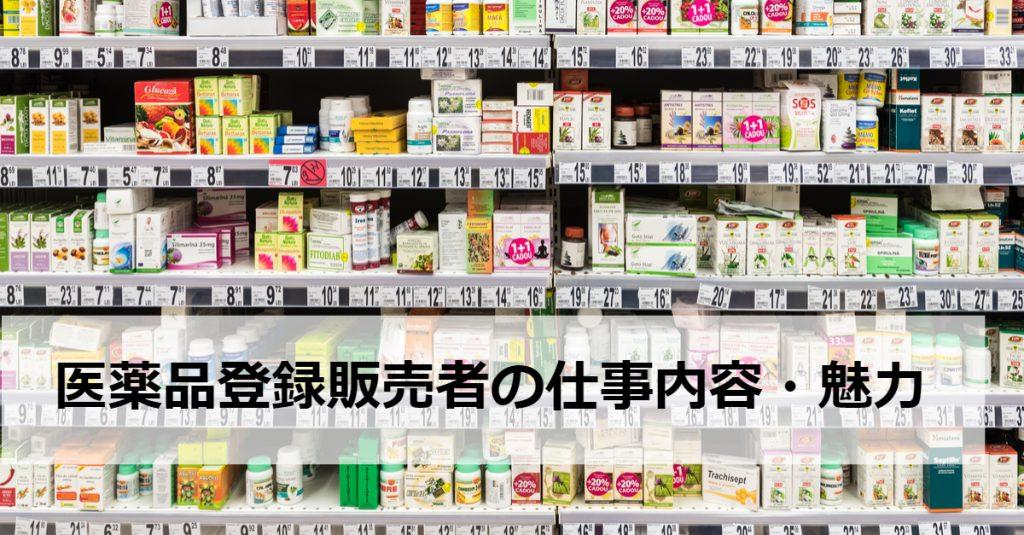 医薬品登録販売者