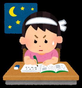 勉強がんばって!