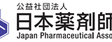 日本薬剤師会