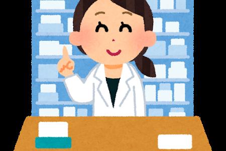 調剤薬局のランキング徹底調査!売上・店舗数・従業員数・平均年収・シェア・働いている薬剤師の口コミなど総まとめ。【今、勝ち馬に乗るならどこ!?2020】