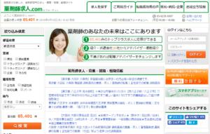 薬剤師求人.comの特徴