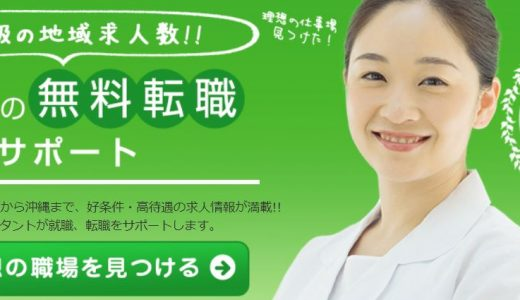 ファーマジョブは北海道・札幌で職場を見つけたい薬剤師さんにオススメの転職サイト!病院薬剤師の求人にも強いです。
