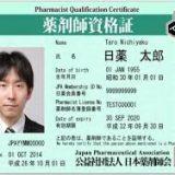 薬剤師資格を持つ、有名人・芸能人まとめ。ケツメイシRyo・大蔵も薬剤師だったの…!なぜこの経歴に!?