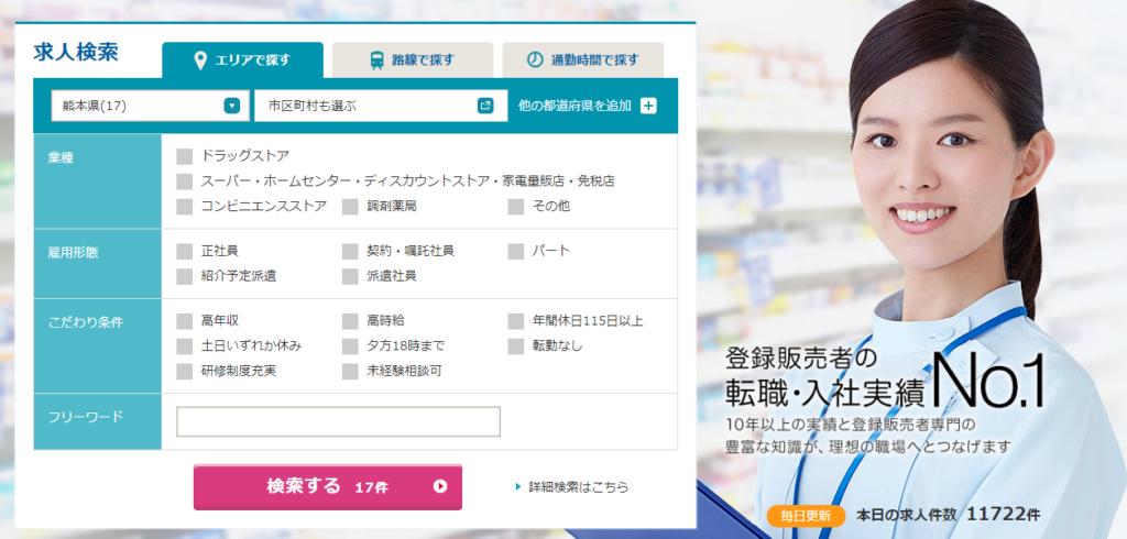 APO-PLUS 登販ナビ