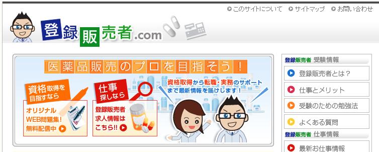 登録販売者.com