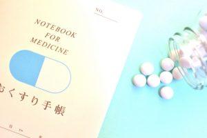 お薬手帳の使い方や使う目的