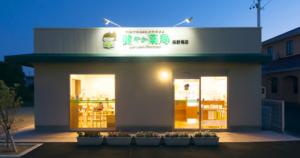 薬局アワード特別審査員賞健やか薬局高野尾店