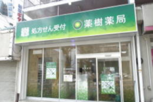 ユニークな薬局 薬樹薬局 鷺沼3号 mammy店
