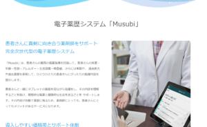 企業向けのサービスを開発!薬剤師のための電子薬歴システム「Musubi」