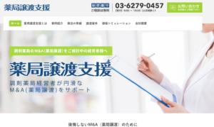 薬剤師の独立支援 薬局譲渡支援