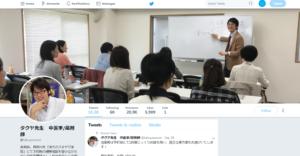 薬剤師にオススメのTwitterアカウント タクヤ先生 中医学/薬剤師@takuyasenseiさん