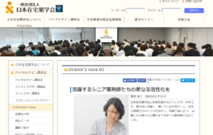 漢方のセミナー情報が満載 漢方を勉強したい薬剤師には日本在宅薬学会がオススメ