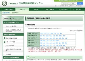日本全国の研修を探すなら日本薬剤師研修センターがオススメ
