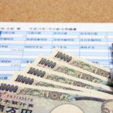 薬剤師の退職金、平均相場や・転職前に制度を理解するコツ・年金が手厚い職場は?
