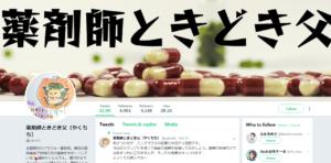 薬剤師なら要チェック!薬剤師ときどき父(やくちち)@yakutitiさん