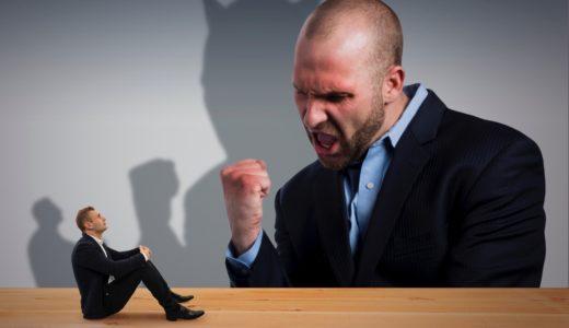 薬剤師のモラハラ・パワハラ・セクハラ(事例と対策)&トラブルの多い職場を避ける知恵は?