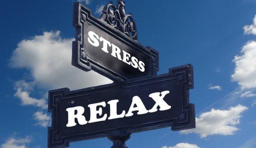 薬剤師が抱えがちな10個の悩みやストレスと13個のストレス解消方法