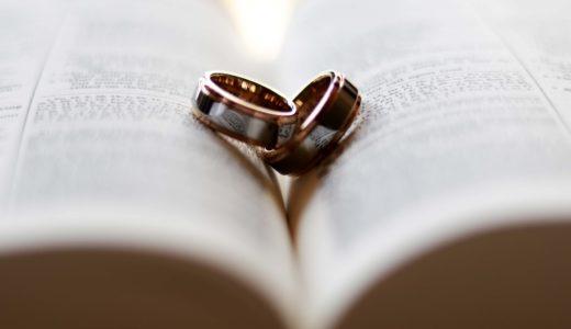 結婚し、婚姻届を提出した後の薬剤師がやるべき手続き:氏名変更・本籍変更など、名簿や免許証の変更・各種証明書について解説!
