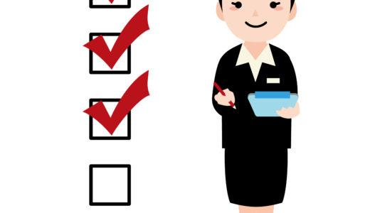 【公務員】薬事監視員の仕事内容・年収は?転職求人・資格について。2014年からはネット通販・広告のパトロールを強化中で人材が必要!?
