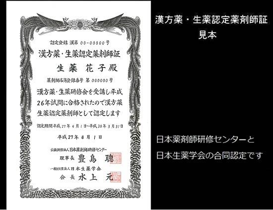 漢方薬・生薬認定薬剤師証・認定薬剤師章(バッジ) - 日本薬剤師検修センター