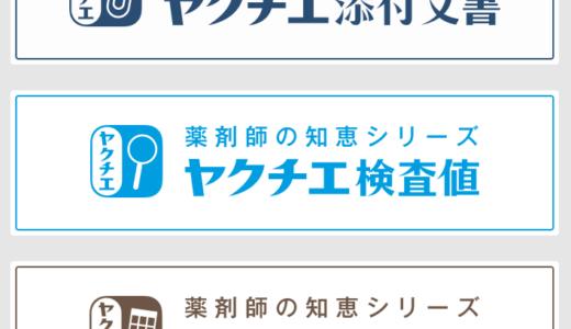 リクナビ薬剤師のアプリ「ヤクチエ」シリーズの使い勝手は?添付文書・検査値・早見表
