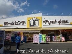 マツモトキヨシにはホームセンターもある