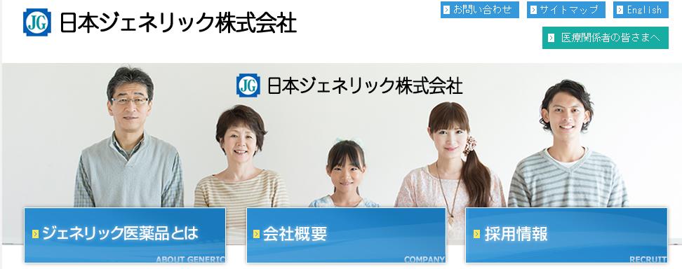 日本ジェネリック株式会社