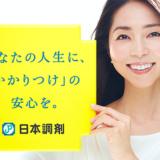 日本調剤で働く薬剤師の評判はどう!?給料・評判・求人内容だけではわからない情報も徹底調査!
