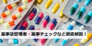 薬事法管理者・コスメ薬事法管理者など、薬事チェック・コンサルティングに従事する薬剤師さんが今後も増える理由・需要や具体的な仕事内容