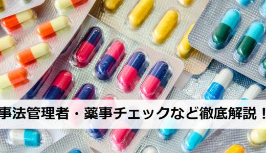 薬剤師に薬事法管理者・コスメ薬事法管理者がオススメな理由とは?薬事チェック・コンサルティング需要や仕事内容