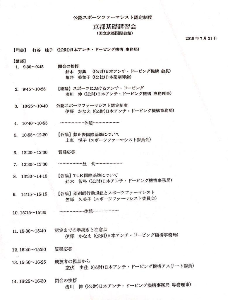 2019 京都 基礎講習会スケジュール