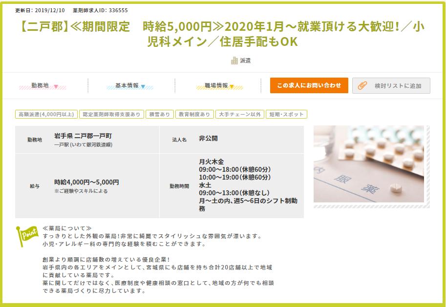 時給5000円 派遣薬剤師 求人