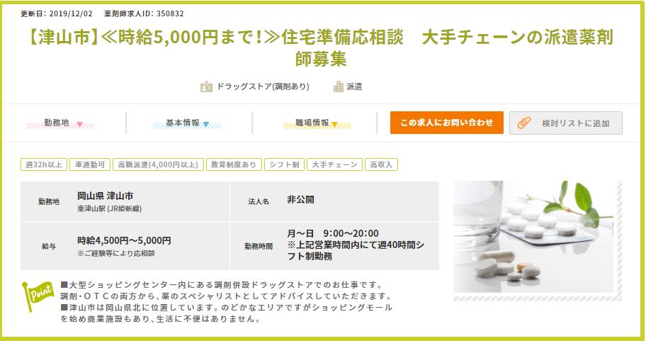 時給5000円の派遣薬剤師求人3