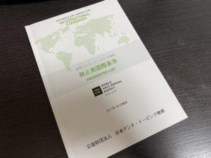 禁止表国際基準