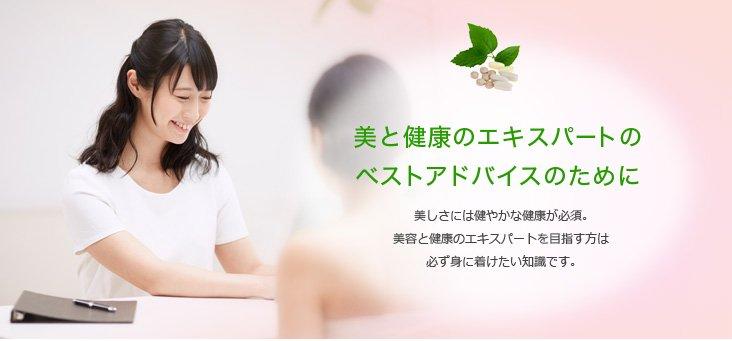 サプリメントアドバイザー 日本ニュートリション協会