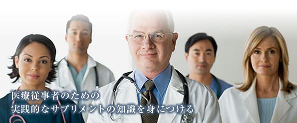 メディカルサプリメントアドバイザー 薬剤師