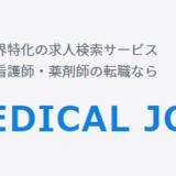 ウェルマーケ社のメディカルジョブは医療求人業界のINDEEDを目指す求人検索!登録無しで10万件以上の求人票を探せる!薬剤師転職の常識を変えるか?