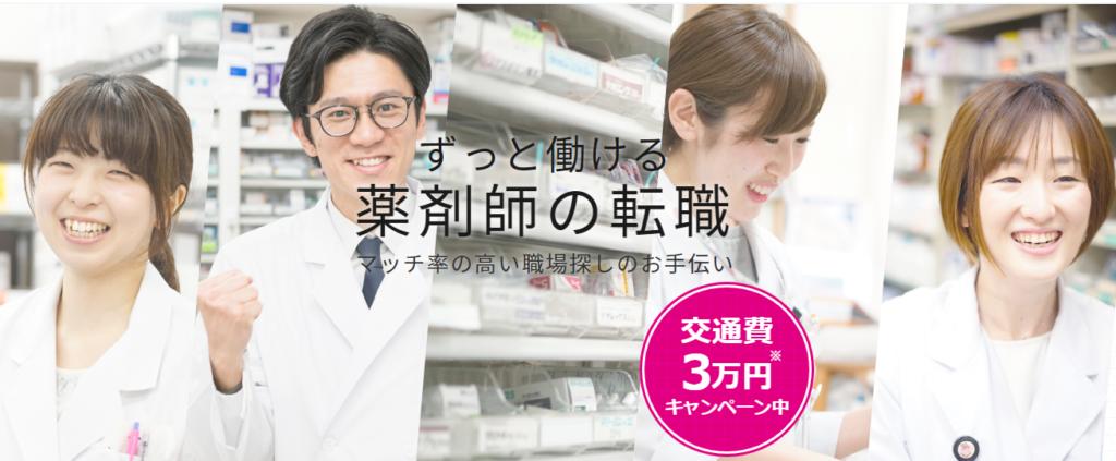 お仕事ラボ 薬剤師転職 TOPページ