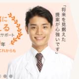 ファルマスタッフが調剤薬局への転職におすすめの理由!薬剤師なら登録必須のサイト。19年の実績・母体が日本調剤という安心感。
