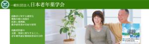 一般社団法人 日本老年薬学会