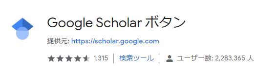 薬剤師の論文検索に便利なGoogle ScoLarボタン