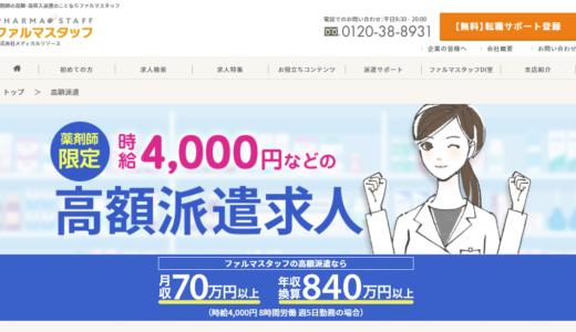 ファルマスタッフは、調剤薬局への転職を目指すなら登録必須の薬剤師転職サイト。19年の実績・母体が日本調剤という安心感。