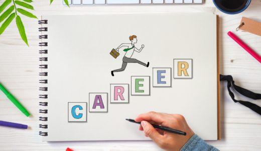 薬剤師から薬剤師以外の仕事へのユニークなキャリアチェンジ転職事例。男性・女性ともにご紹介