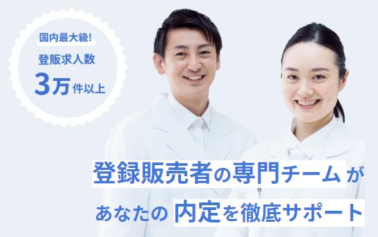 メディカルジョブ(ウェルマーケ社)