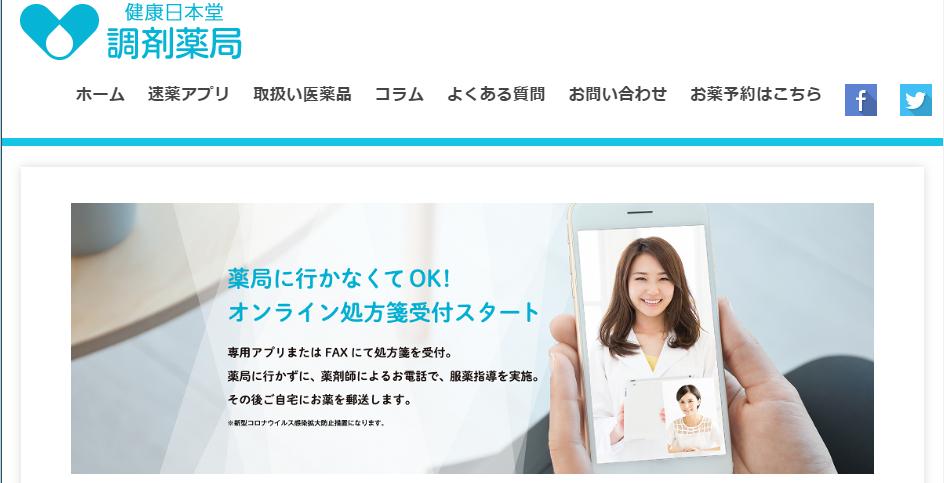 健康日本堂調剤薬局