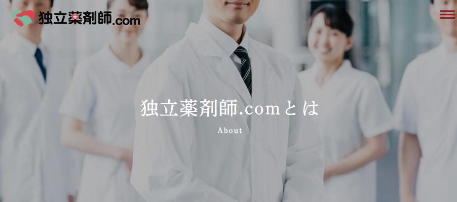 独立薬剤師.com