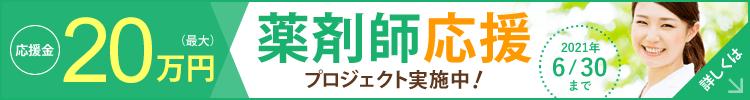 転職支援金20万円プレゼントキャンペーン