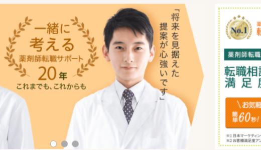 ファルマスタッフの口コミ・評判は?調剤薬局へ転職したい薬剤師におすすめの理由!登録必須のサイト。19年の実績・母体が日本調剤という安心感。